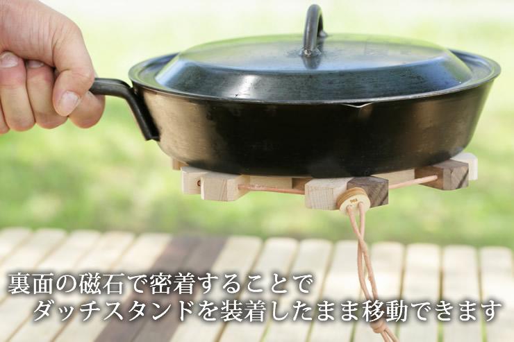 ダッチオーブン敷き 鍋敷き 鍋置き アウトドア ダッチオーブン