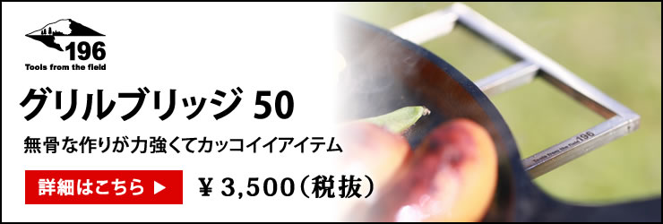五徳 グリルブリッジ 焚き火 焚火台 500mm バナー