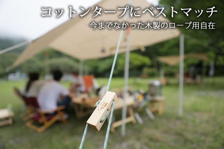 キャンプ 自在 ロープタイトナー 木製