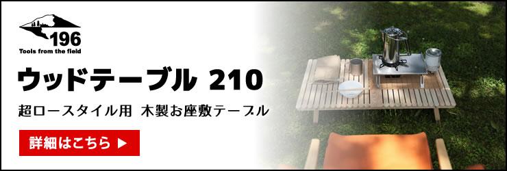 ウッドテーブル KUROSON 210