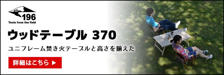 ウッドテーブル KUROSON 370