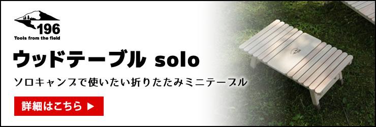 ウッドテーブル KUROSON ソロ